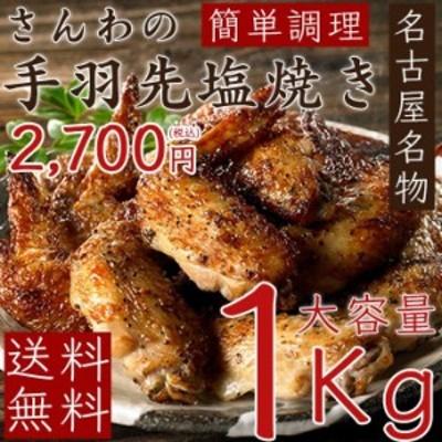 鶏肉 手羽先 レンジで簡単調理 送料無料 お得な大容量 さんわの手羽先塩焼き 1kg 創業明治33年さんわ 鶏三和 名古屋名物 約27本入