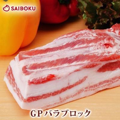 お歳暮 ギフト 肉 GP 豚バラ ブロック 500g 内祝い 贈り物 贈答品 プレゼント お礼 お取り寄せグルメ 人気 御歳暮