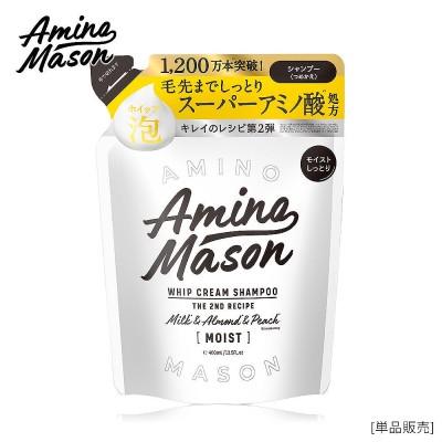 [リニューアル]シャンプー 詰め替え アミノ酸 トリートメント 詰替え 詰替 つめかえ ボタニカル シャンプー ノンシリコン オーガニック ヘアケア ノンシリコンシャンプー Amino Mason