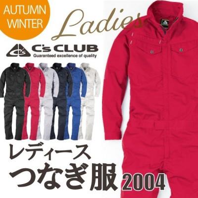つなぎ レディス 作業服 オーバーオール おしゃれ 安い C's CLUB 2004 中国産業