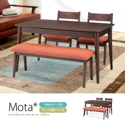 Motaモタ 木製ダイニングこたつテーブル4点セット テーブル1台チェア2脚ベンチ1脚セット ハイタイプ フトンレス[d]