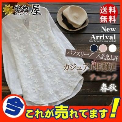 【春新作】 ブラウス シャツ レディース 刺繍 レース 花柄 プルオーバー 長袖 ロングシャツ きれいめ トップス シンプル