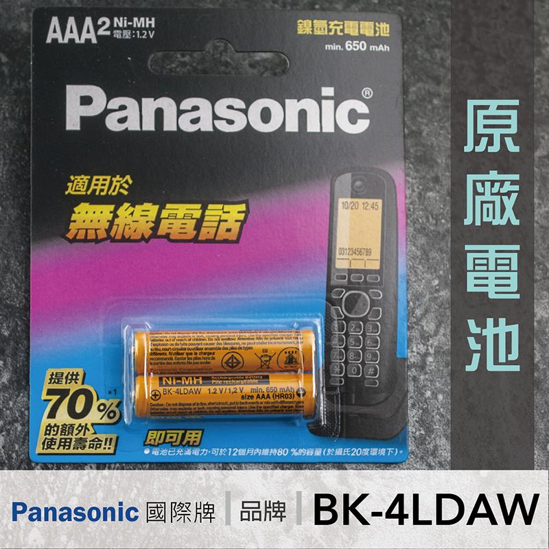 // 原廠台灣公司貨 // panasonic國際牌 無線電話充電電池 bk-4ldaw2btw