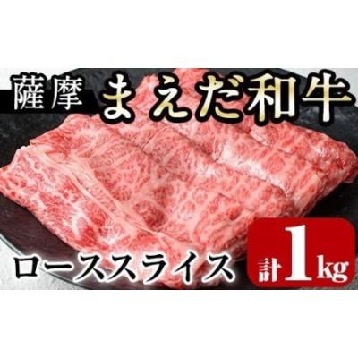 i375 出水市産薩摩まえだ和牛ローススライス1kg(500g×2P)鹿児島県産黒毛和牛!きめ細やかな肉質ととろけるような口当たりの牛肉をすき焼きで【まえだファーム】