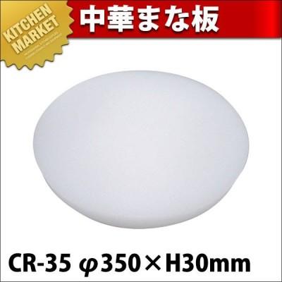 中華まな板 CR-35 φ350×H30 (N)