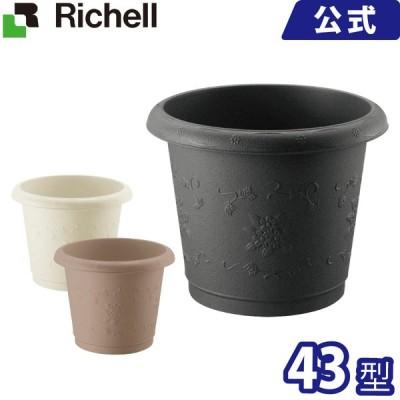 リッチェル Richell ハナール 丸プランター 43型