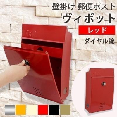 郵便ポスト 郵便受け 壁掛け おしゃれ メールボックス ダイヤル錠 ヴィボット レッド