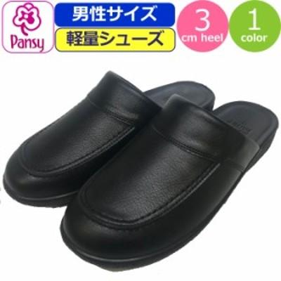コンフォートサンダル メンズ 防寒 軽量 Pansy サンダル 防寒サンダル パンジー サンダル 軽い 靴 つっかけ オフィス履き 男性 紳士