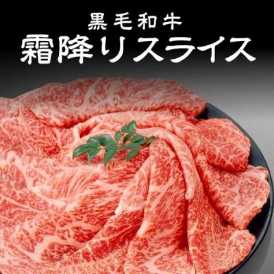 牛肉 肉 和牛 赤身肉  すき焼き しゃぶしゃぶ 鍋 黒毛和牛 A3等級以上 霜降りスライス-400g