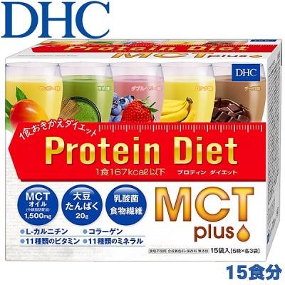 【ゆうパケットのみ送料無料】ディーエイチシー DHC プロティンダイエット MCTプラス 15袋入(5味×各3袋)≪たんぱく含有食品≫『4511413627389』