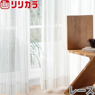 オーダーカーテン レースカーテン カーテン リリカラ SALA LS-61504 1.5倍ヒダ レギュラー縫製 幅30〜56cm×丈60〜100cm