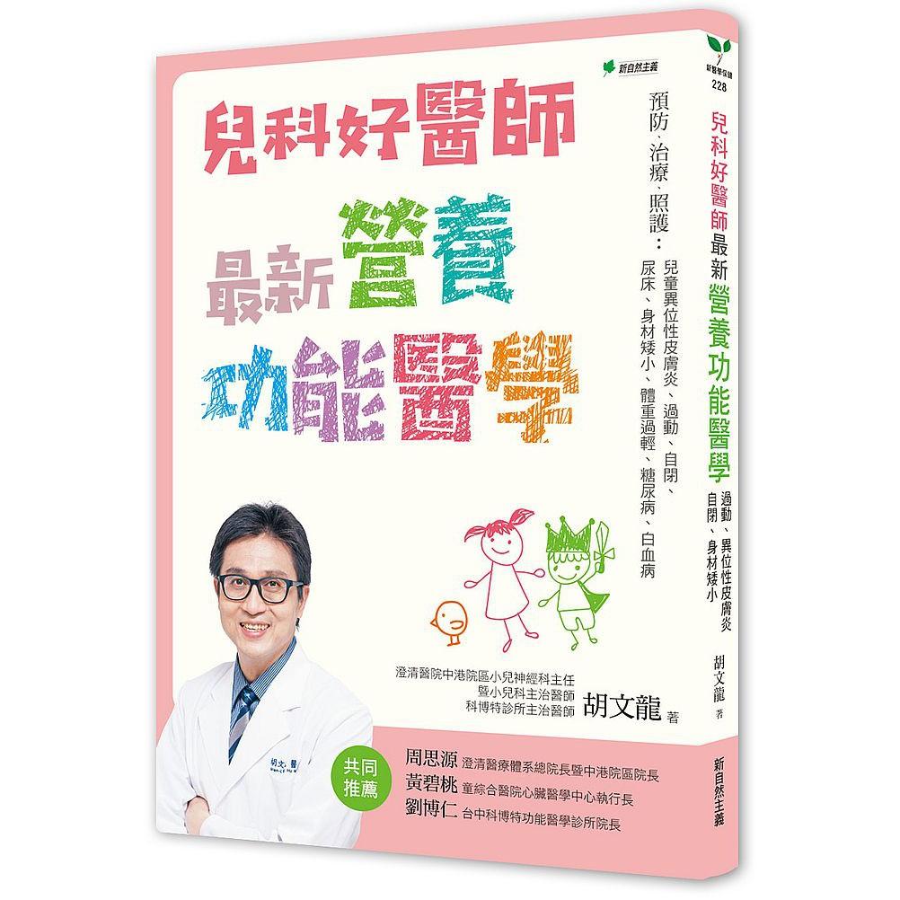 兒科好醫師最新營養功能醫學:預防、治療、照護:兒童異位性皮膚炎、過動、自閉、尿床、身材矮小、體重過輕、糖尿病、白血病<啃