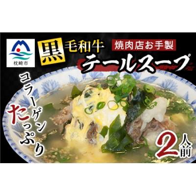 焼肉店お手製 鹿児島黒毛和牛 やわらかテールスープ  AA-467