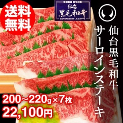 上質仙台黒毛和牛 サーロインステーキ 200~220g×7枚【仙台牛 サーロイン・ギフト】のしOK