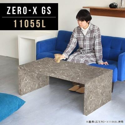 座卓 センターテーブル 高級感 大理石風 ローテーブル グレー カフェテーブル 北欧 モダン オフィス