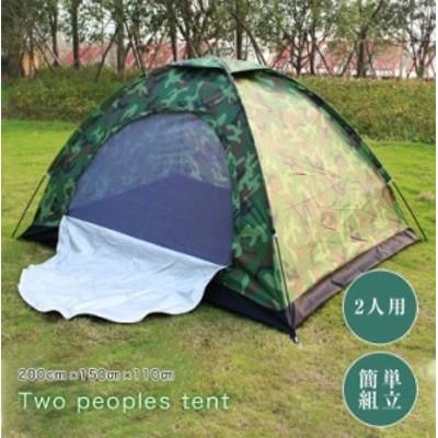 テント 簡易テント レジャー アウトドア キャンプ 公園 海水浴 紫外線対策 2人用 組み立て簡単 軽量 迷彩柄 オシャレ 持ち運び便利 コン