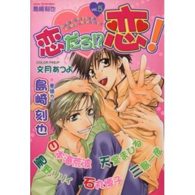 【中古】 恋だろ!?恋!(5) Boys L C/アンソロジー(著者)