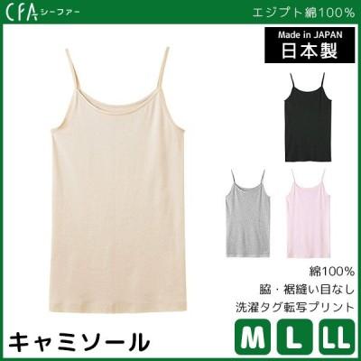 CFA エジプト綿100% キャミソール ノースリーブ グンゼ GUNZE 日本製 CB6356
