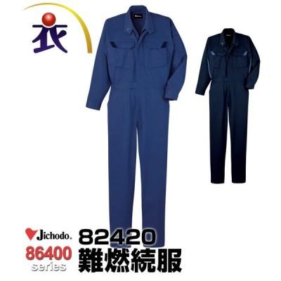 82420 難燃続服 オールシーズン用 自重堂3L 4L 5L対応 大きいサイズ対応 作業服 作業着 つなぎ ツナギ服
