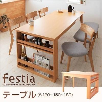 ダイニングテーブル 単品 W120-180 天然木 オーク材 エクステンション 伸縮式