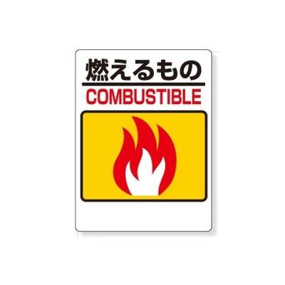 339-01 一般廃棄物分別標識 燃えるもの(COMBUSTIBLE) エコユニボード 600×450×1mm厚 ユニット UNIT