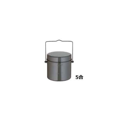 アルミ 飯盒(5合) 811−B