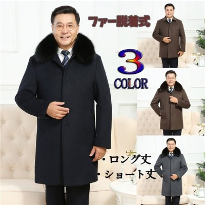 ウールコート メンズ ロングコート 40代 50代 60代 リアルファー 防寒 ライナーダウン ビジネス 通勤 アウター 冬 ラシャ
