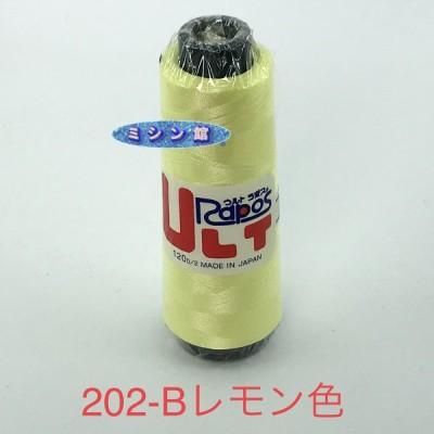 ブラザー 202 レモン色 と同じ ウルトラポス 120D 2000m巻 刺繍糸