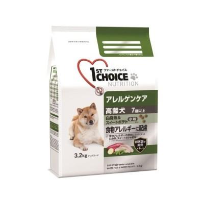 ファーストチョイス 高齢犬アレルゲンケア小粒白身魚&スイートポテト3.2kg