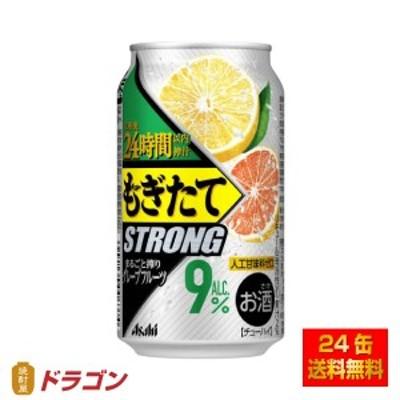 送料無料/アサヒ もぎたてSTRONG まるごと搾り グレープフルーツ缶 350ml×24缶 1ケース チューハイ