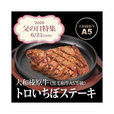 ギフト 牛肉 黒毛和牛 大和榛原牛 A5 超プレミアム いちぼ 10oz(300g) ステーキ 化粧箱入 送料無料