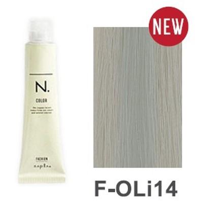 [ F-OLi14 オリーブグレージュ ] ナプラ エヌドット カラー ファッション カラー ヘアカラー アッシュ カラーリング 女性用