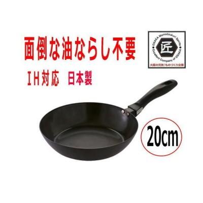 藤田金属 使いやすい 鉄フライパン 20cm 日本製 スイト こだわり職人 065700