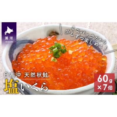 北海道日高産 塩いくら小分けパック(60g×7)[B15-542]