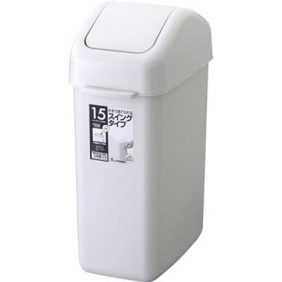 リス ゴミ箱 16.5L HOME&HOME スイングペール 15ND