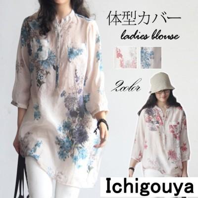 七分袖花柄ロングシャツ 大きいサイズ ゆったり 体型カバー ブラウス