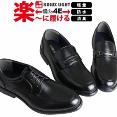 ビジネスシューズ 防水 メンズ 超軽量 革靴 幅広 4E フィット感抜群 柔らか素材 KALUX-LIGHT カルックスライト