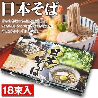 日本そば 50g×18束入セット コシの強さが自慢 ツルっとしたのどごし 厳選素材 豊かな香り 冷やしも美味しい 味わい 洗練 ギフト 化粧箱入 ざる蕎麦 ◇ 日本そば