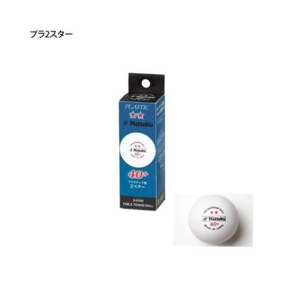 プラ2スター 3個入(硬球)