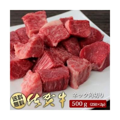 最高級 A5ランク 佐賀牛ネック角切り牛肉 500g (250g x 2p) お歳暮 ギフト プレゼント