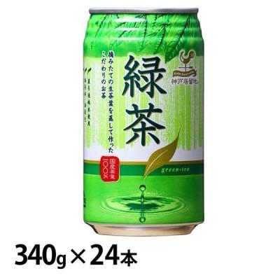 (24本)神戸居留地 緑茶 缶 340g 富永貿易 (D)