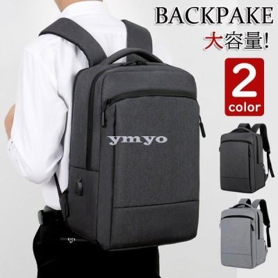 リュックサック ビジネスリュック 防水 ビジネスバック メンズ 30L大容量バッグ 鞄 黒 ビジネスリュック 学生 USB充電 多機能バッグ安い 通学 通勤 出張 旅行