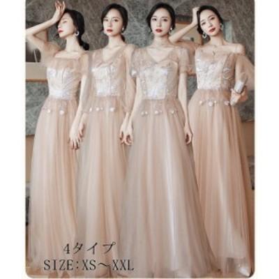 ブライズメイド ドレス パーティードレス 結婚式 ワンピース ロング丈ドレス フォーマル お呼ばれ 服装 ウエディングドレス 上品 二次会