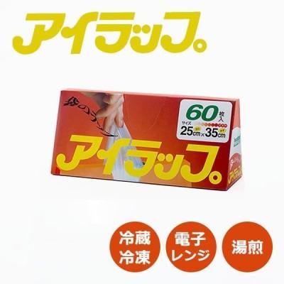 ●● 岩谷マテリアル アイラップ60枚入 キッチン ポリ袋 ビニール袋 ラップ 電子レンジ 湯煎 冷凍 災害