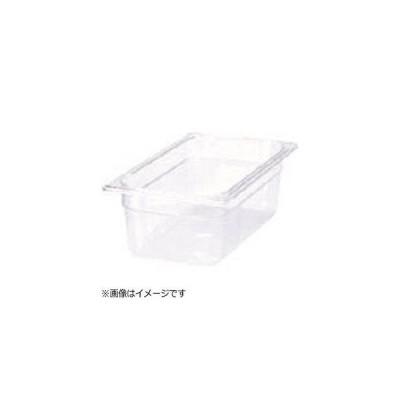 ニューウェル・ラバーメイド社 エクストラコールドパン1/3 117P