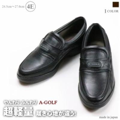 送料無料 After Golf アフターゴルフ 革靴 ビジネスシューズ 幅広 4E カジュアル シューズ 超軽量 メンズ 天然皮革 外反母趾 シニア 安心
