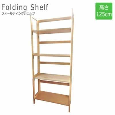 FoldingShelf フォールディングシェルフ 高さ125cm ナチュラル (ラック オープン 棚 ラック フリー ディスプレイ ナチュラル 木製 カン