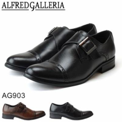 アルフレッド ギャレリア AG903 メンズビジネスシューズ ブラック ダークブラウン モンクストラップ  紳士 VAN (1804)