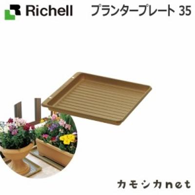 プランター プランター鉢 受け皿 受皿 リッチェル Richell プランター プレート 35 園芸用品