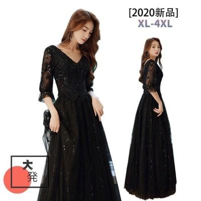 パーティードレス 大きいサイズ ドレス レディース ワンピース エレガントドレス フォーマルドレス